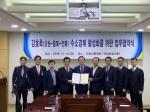 강호축 수소경제 활성화를 위한 업무협약식