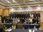 강원의료기기산업협회 중장년 취업캠프 개최 호응