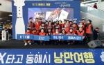 서울역 동해시 낭만여행 홍보