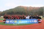 원주고 야구부 OB:YB 친선경기