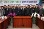 인제군 지역혁신협의회 재출범, 위원 19명 구성