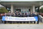 지역치안협의회 정기회의