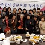 춘천여성문학회 정기총회