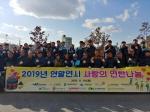 대한석탄공사, 봉산동서 연탄 9300장 전달