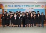 시 농업평생학습대학 졸업식
