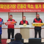 '정선 알파인경기장 곤돌라 철거 반대' 범투위 기자회견