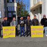 """""""고성·속초 산불 수사결과 인정할 수 없다"""""""