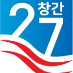 [알립니다] '홍천강 시대를 여는 용문~홍천 철도 조기구축' 심포지엄