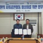 화천자원봉사센터·공무원연금공단 협약