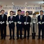 '강원의 산하 사진공모대전' 시상 및 전시회 개막