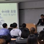 김진환 원주경찰서장 특강