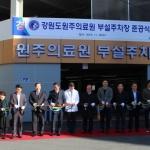 원주의료원 신·증축 476억원 투입, 공공보건의료사업 강화