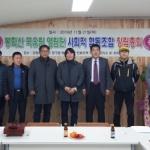 민북지역국유림관리소 사회적협동조합 창립