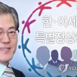 文대통령, 오늘 부산으로…한·아세안 일정 본격 시작