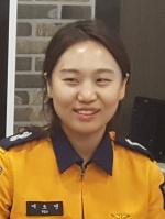 여소연 소방관 11월 칭찬릴레이 주인공