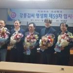 강릉김씨명성회 총회
