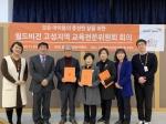 월드비전 고성지역 교육전문위원회 회의