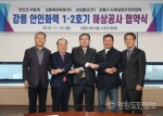 강릉 안인진 어촌계 어업보상 협의 완료