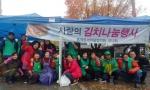 홍제동 김장김치 나눔