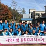 강릉원주대 치과병원 김치나누기