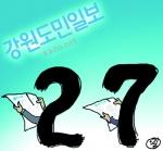 27살 청년 강원도민일보