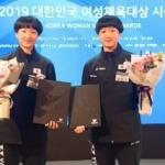 남원주중 김민지·민선 여성체육대상 '꿈나무상'