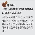 [김명섭교수의 커피이야기] 48. 정관헌에서 마시는 커피