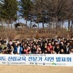 공감숲교육연구소 발표회