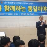 동해 민평통 자문회 북평고 강연회