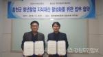 한국발명진흥회 춘천지식재산센터 업무협약