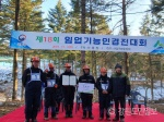 제18회 전국 임업기능인 경진대회 우수상 수상