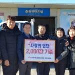 한국당 도당 연탄 전달