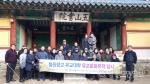 철원향교 유교문화유적 답사