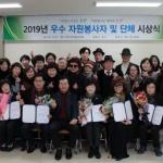 춘천 우수 자원봉사 시상식