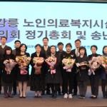 강릉노인의료복지시설협의회 송년회