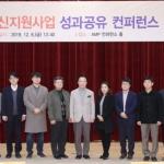 강원대 대학혁신지원사업 컨퍼런스