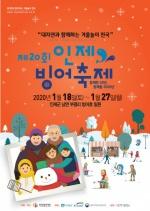 '인제 빙어축제 시즌 임박' 축제준비 돌입
