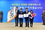 영월군, 행안부 국민행복민원실 선정 국무총리 표창