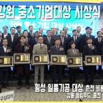 제23회 강원 중소기업대상 시상식