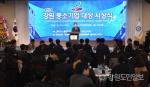 [화보] 제23회 강원중소기업대상 시상식