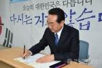 '정선출신' 원경환 전 서울경찰청장, 민주당 도당서 입당식