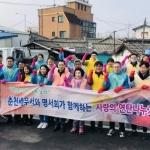 춘천세무서 명서회 연탄 전달