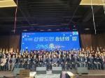 재대구 강원도민회 송년의 밤 행사