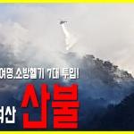 정선 백석산 산불 헬기 투입 주불진화 완료