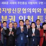 """대신협 """"네이버 모바일 제휴기준 개선 필요"""""""