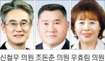 """[의회중계석] """"금악리~상무룡리 제설작업 만전 기해야"""""""