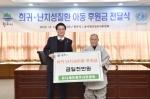 유니세프 후원회 1000만원 기탁