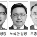 박종호 산림청장·노석환 관세청장·모종화 병무청장 임명