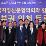 정부·지방 상생발전 첫걸음 '자치분권 제도화' 한목소리