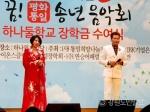 가수 김지은 씨 하나원 초청 공연